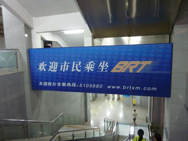 厦门.夜景.BRT第一码头总站