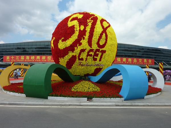 5.18福州商品交易会