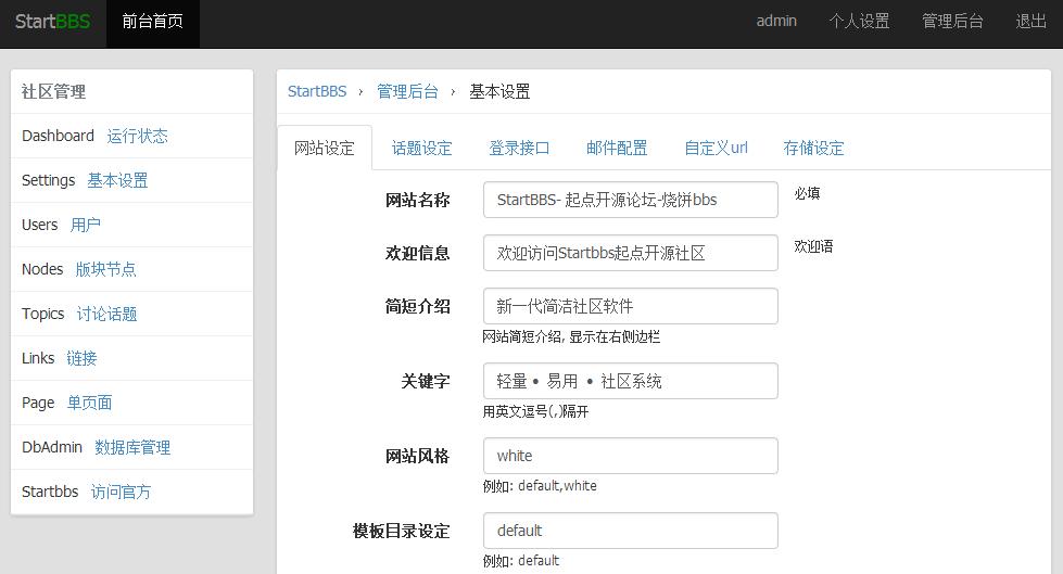 StartBBS, 轻论坛程序