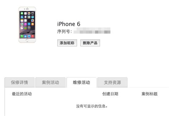 iPhone, 我的支持描述文件