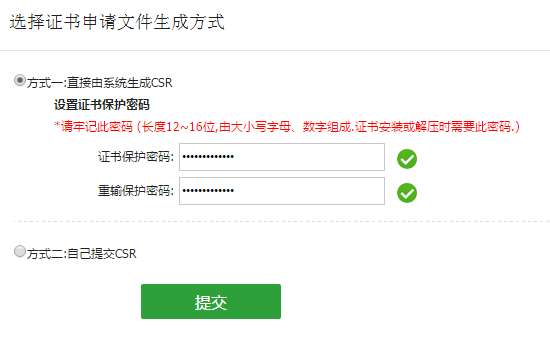 WoSign免费证书配置upyun SSL服务