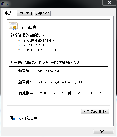 upyun一键配置lets encrypte证书