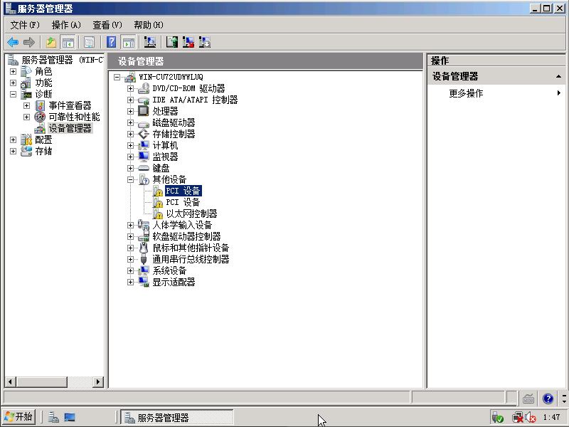 Vultr装windows2008, windows 2008 驱动