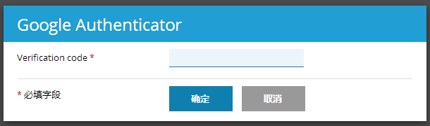 Google Authenticator二次验证插件