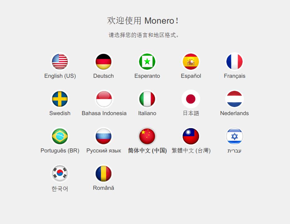 Monero钱包安装选择语言