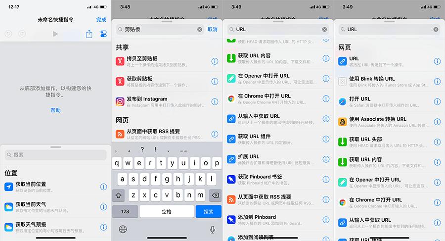 workflow,快捷指令,shortcut-create