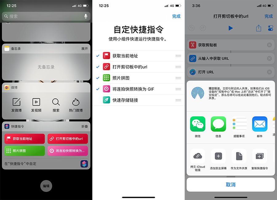 workflow,快捷指令,shortcut-desktop