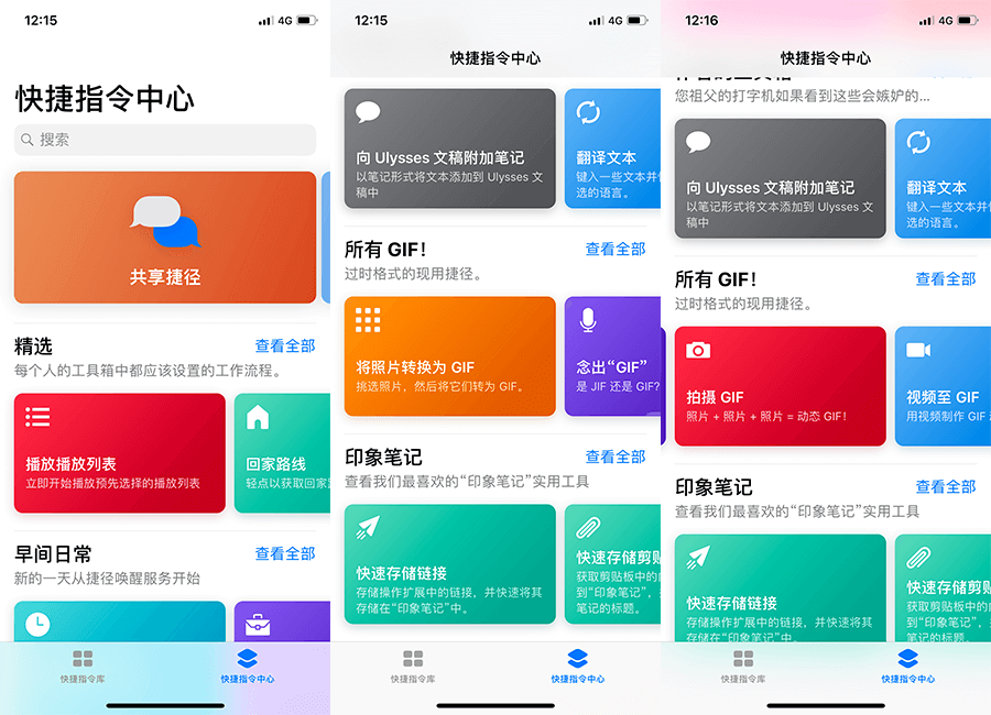 workflow,快捷指令,shortcuts