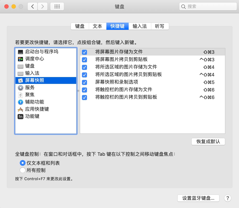 touchbar截图