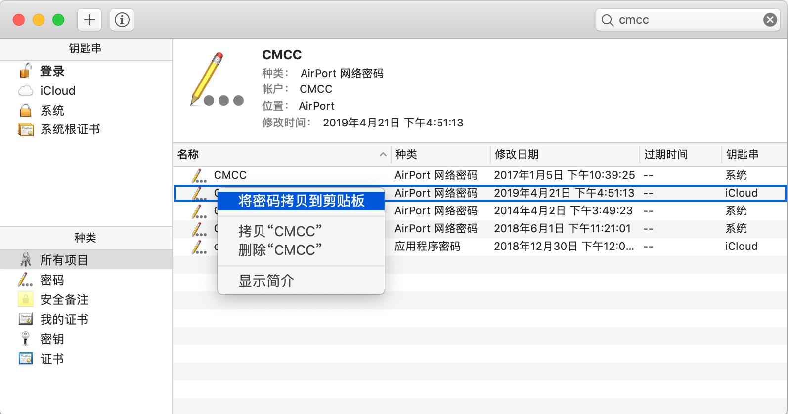 macOS使用小技巧,通过keychain查询密码