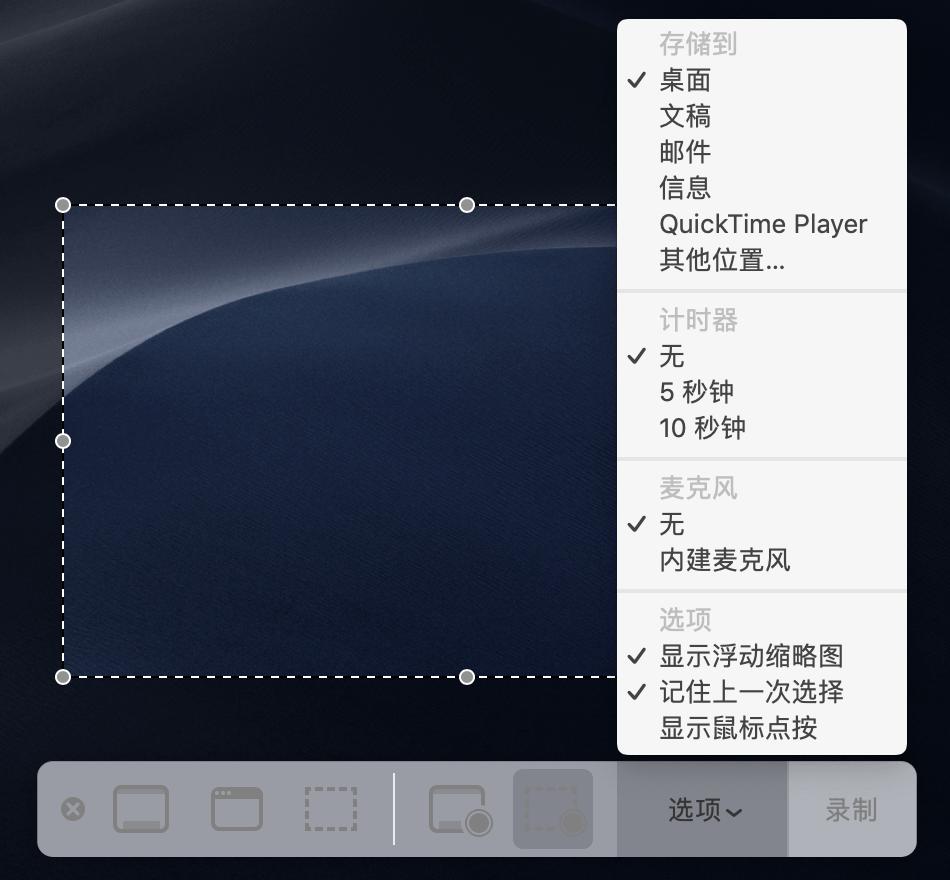 macOS使用小技巧,录取桌面视频